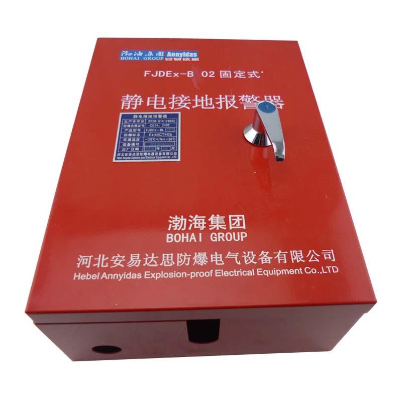 固定干电型静电接地报警器